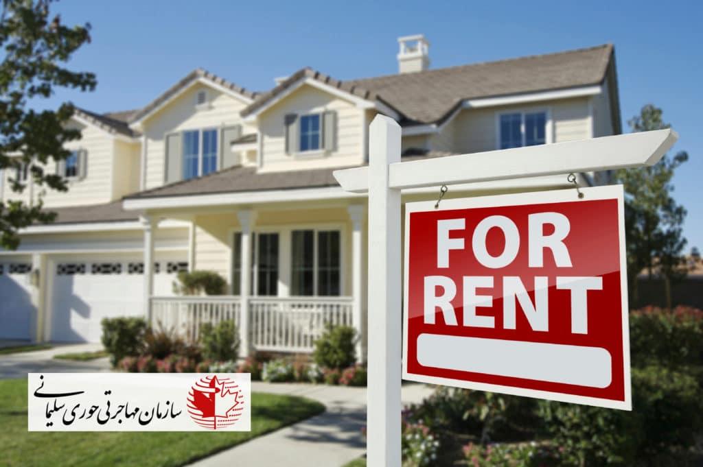 اجاره خانه در کانادا برای تازه واردان
