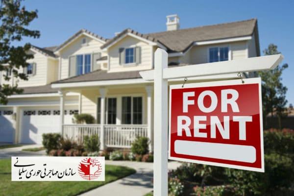 اجاره خانه در کانادا