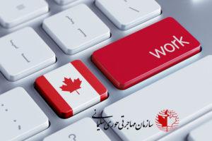 ویزای کاری در کانادا | کار در کانادا| مهاجرت به کانادا از طریق کار | کار در کانادا