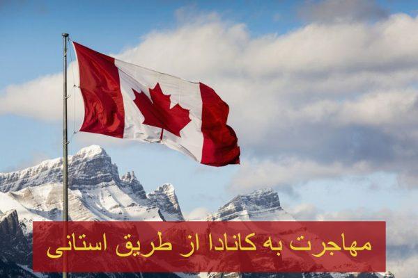 مهاجرت به کانادا از طریق استانی