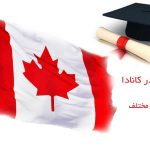 تحصیل در کانادا در مقاطع مختلف