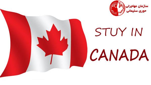 آیا تحصیل در کانادا می تواند منجر به اقامت دائم شود؟