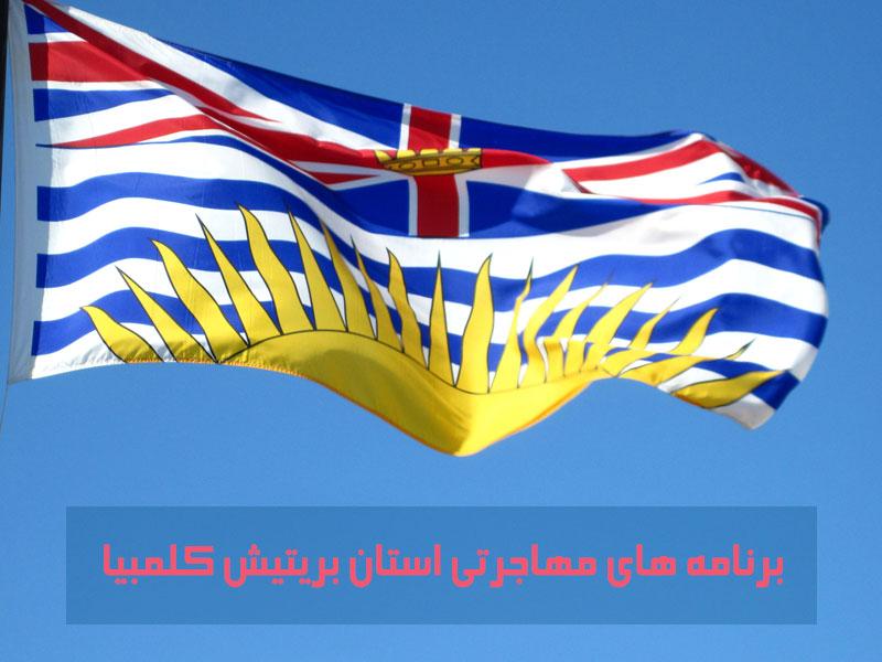 کشور های مهاجر پذیر در سال 2017 دعوت از متقاضیان مهاجرت به کانادا
