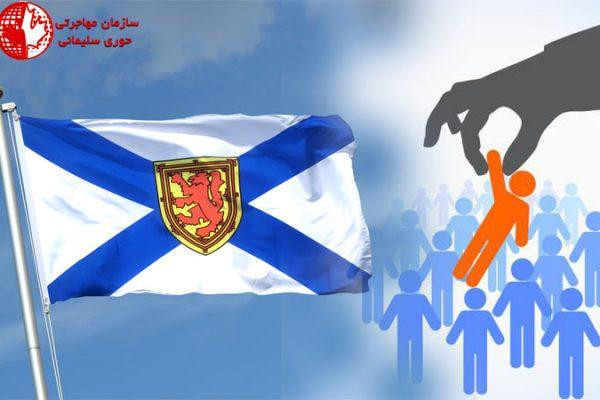 مهاجرت به کانادا از طریق استانی - نوااسکوشیا