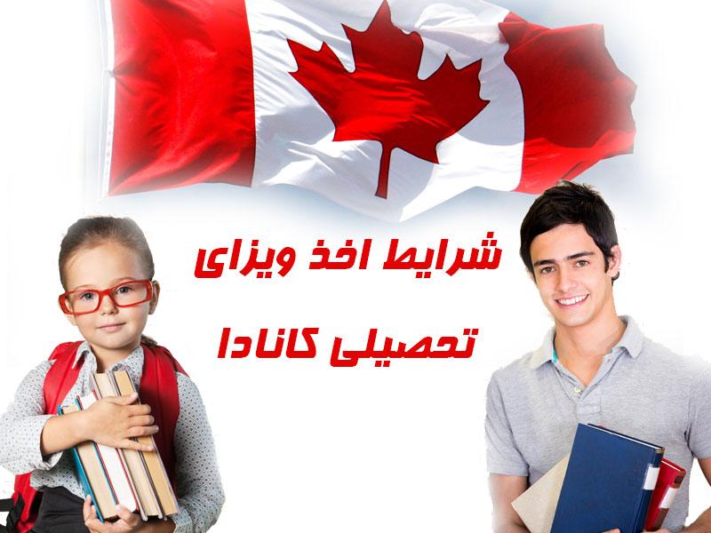 شرایط اخذ ویزای تحصیلی کانادا