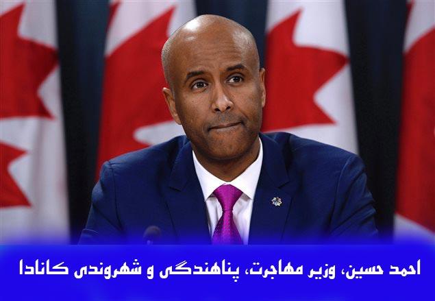 احمد حسین وزیر مهاجرت کانادا