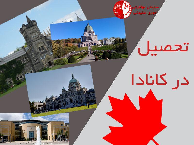 چرا تحصیل در کانادا متقاضیان زیادی دارد؟