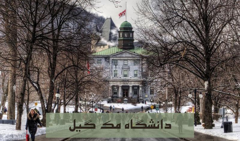 تحصیل در کانادا - دانشگاه مک گیل