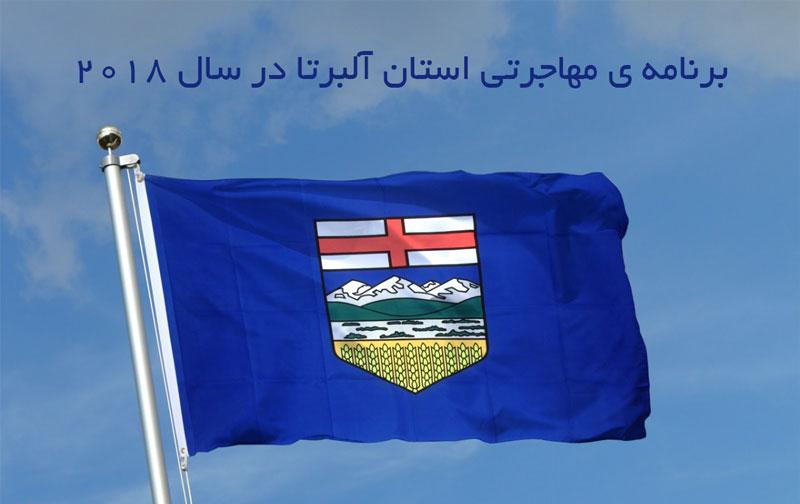 مهاجرت به کانادا از طریق استانی - استان آلبرتا