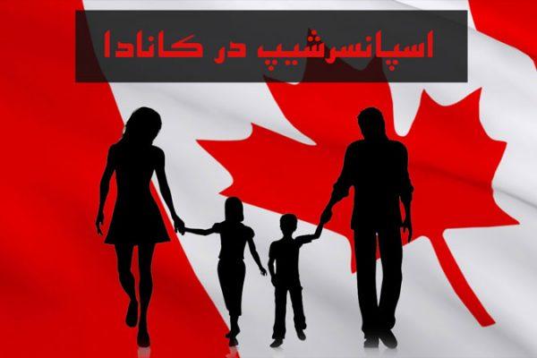 مهاجرت به کانادا از طریق اسپانسر شیپ