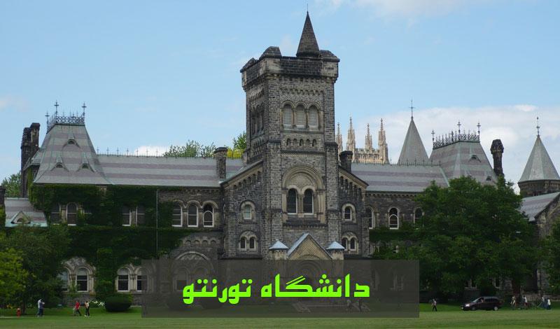 تحصیل در کانادا - دانشگاه تورنتو