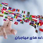 دغدغه های متقاضیان مهاجرت