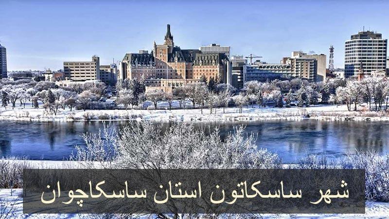 شهر ساسکاتون کانادا