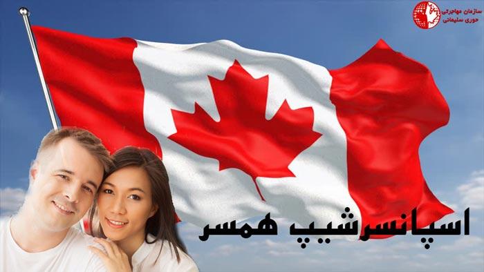 مهاجرت به کانادا از طریق اسپانسر