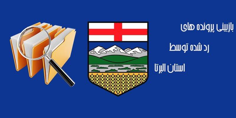 مهاجرت به کانادا از طریق استانی - آلبرتا