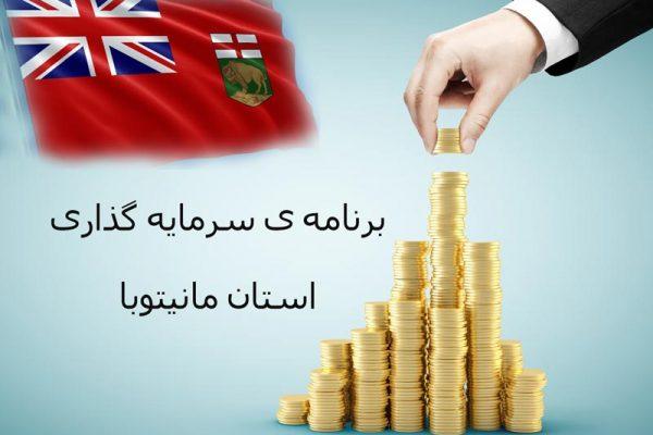 سرمایه گذاری در مانیتوبا