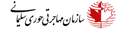 سازمان مهاجرتی خانم سلیمانی