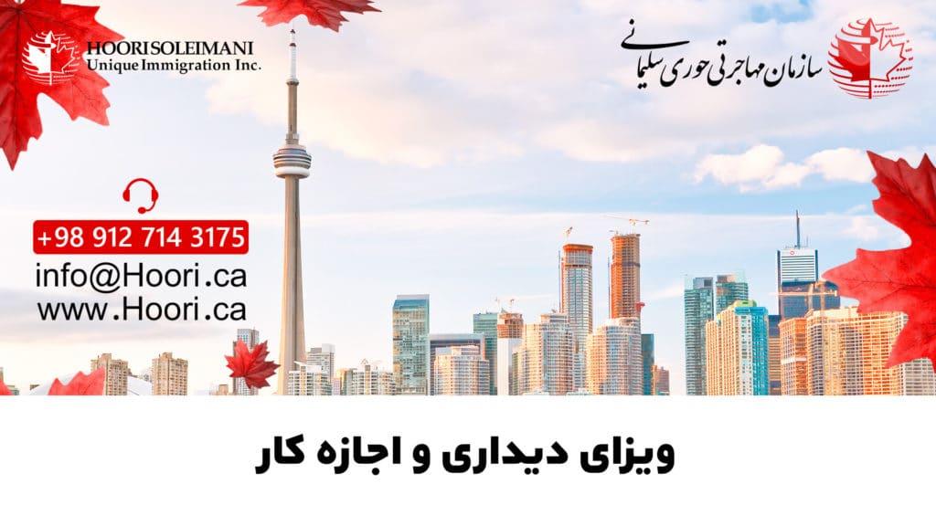 حوری سلیمانی – ویزای دیداری کانادا و اجازه کار