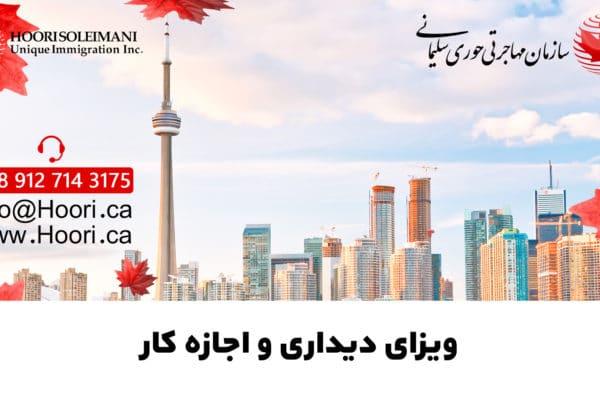 ویدئو: ویزای دیداری و اجازه کار در کانادا