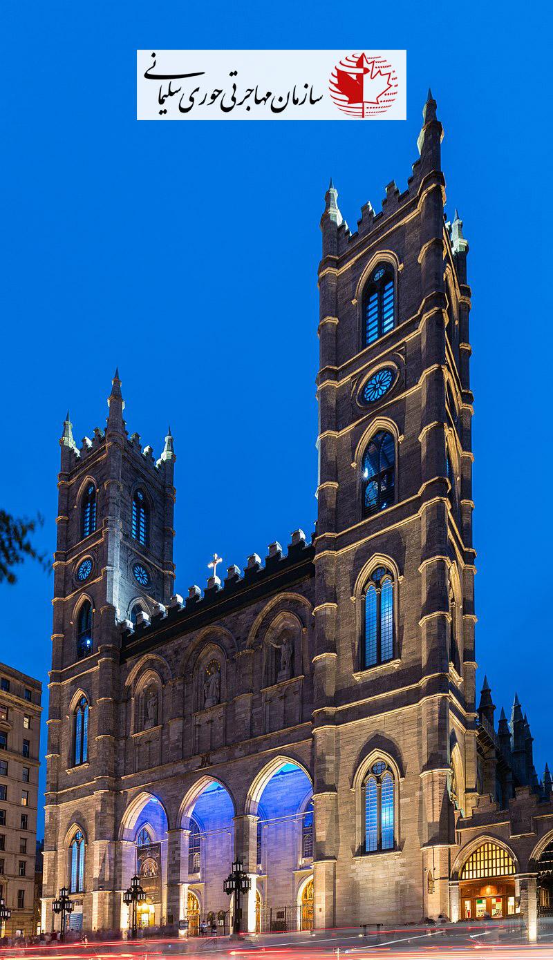 کلیسا نوتردام مونترال