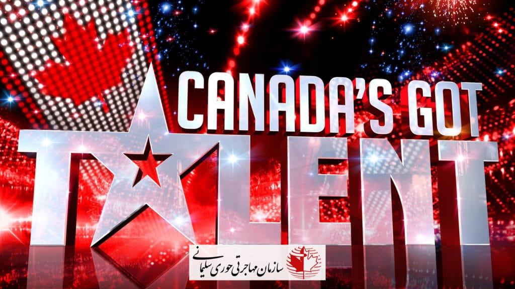 جذب استعداد های خارج از کانادا - Canada Talent