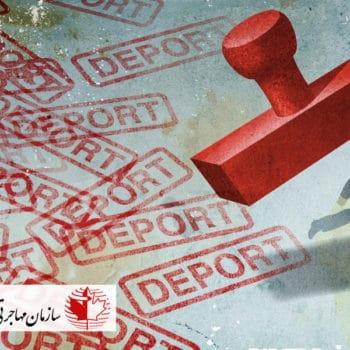 مهاجر غیرقانونی کانادا