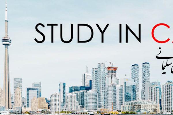 ویزای تحصیلی - تحصیل در کانادا
