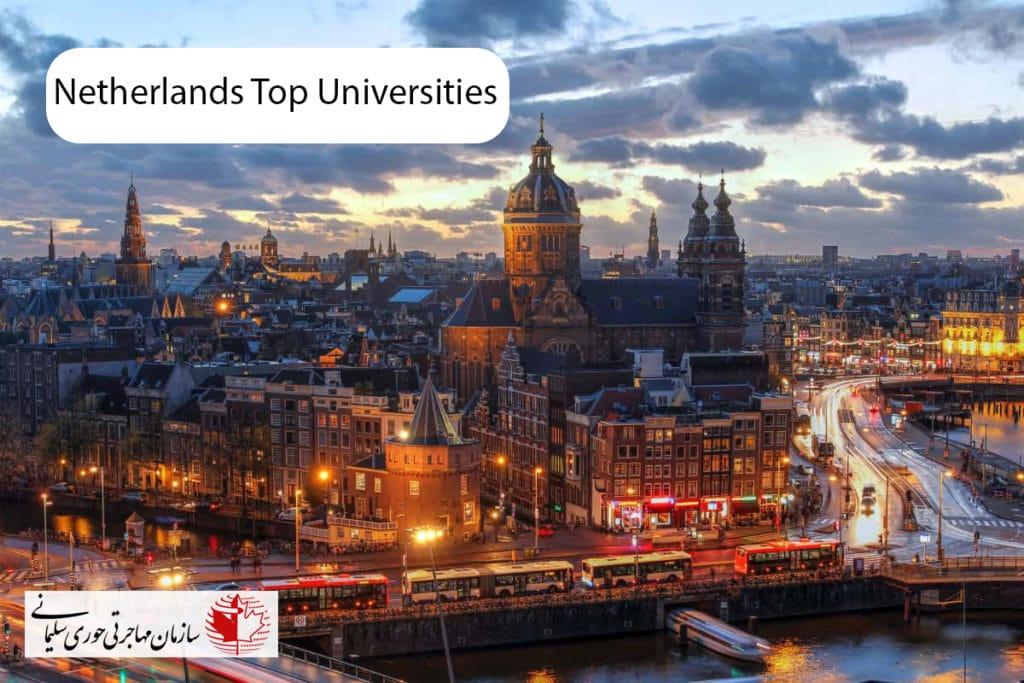 دانشگاه های مورد تایید وزارت علوم و تحقیقات کشور هلند