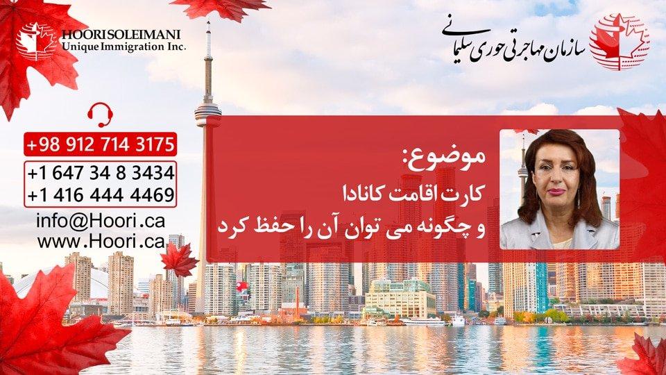 کارت اقامت کانادا - Canada Permanent Residency Card
