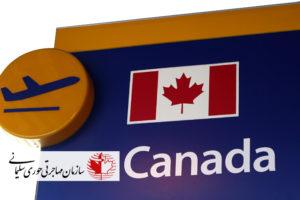 ویزیتوری کانادا | ویزای توریستی - متقاضیان ویزیتوری کانادا