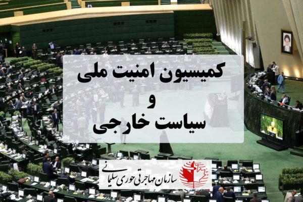 اموال ایرانیان خارج از کشور