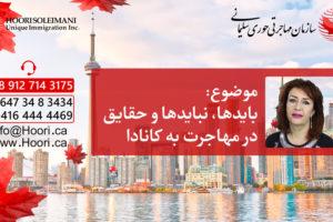 ویزای ویزیتوری کانادا - مهاجرت به کانادا - اقامت کانادا