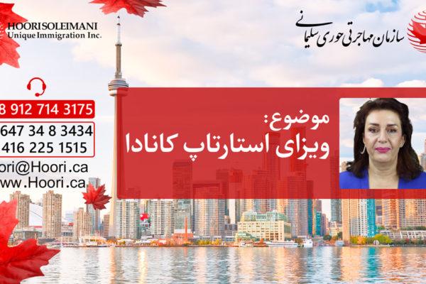 ویزای استارت آپ کانادا - وکیل مهاجرت به کانادا
