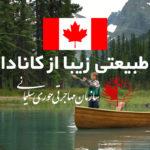 جاذبه های گردشگری کانادا - طبیعت زیبای کانادا