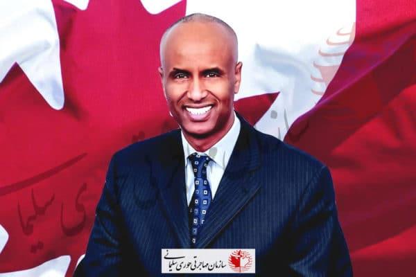 احمد حسین وزیر امور مهاجرت کانادا