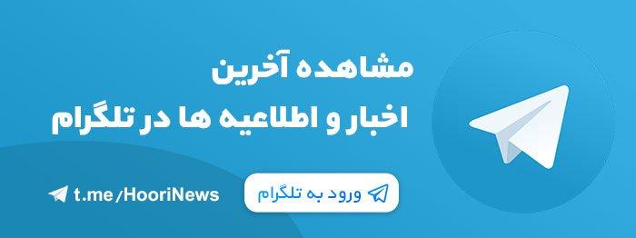 کانال تلگرام حوری سلیمانی