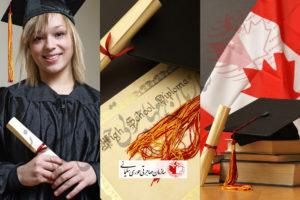 ویزای تحصیلی کانادا - مهاجرت به کانادا از طریق تحصیل