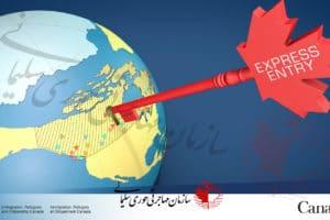 قرعه کشی اکسپرس اینتری کانادا