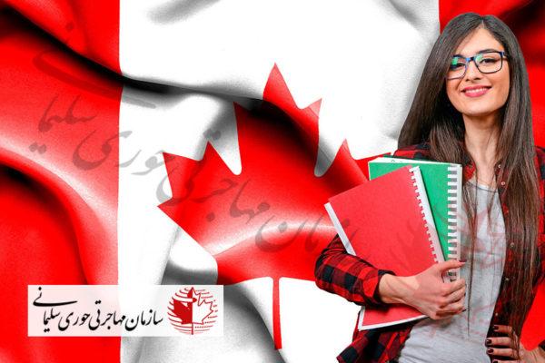 ویزای دانشجویی کانادا - ویزای تحصیلی کانادا