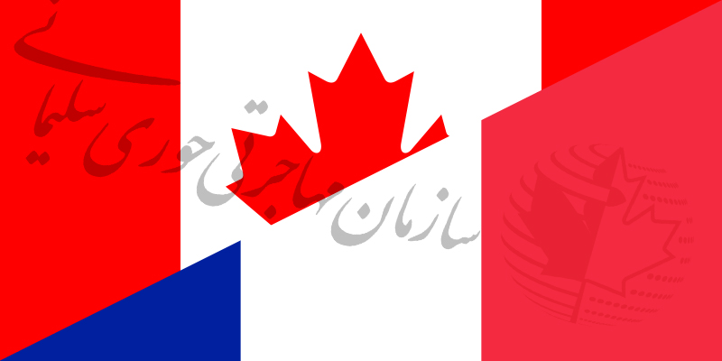 فرصتی دیگر برای فرانسه زبان ها در استان انتاریو