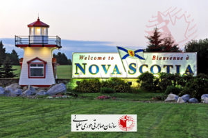 مهاجرت به کانادا - مهاجرت به نوا اسکوشیا