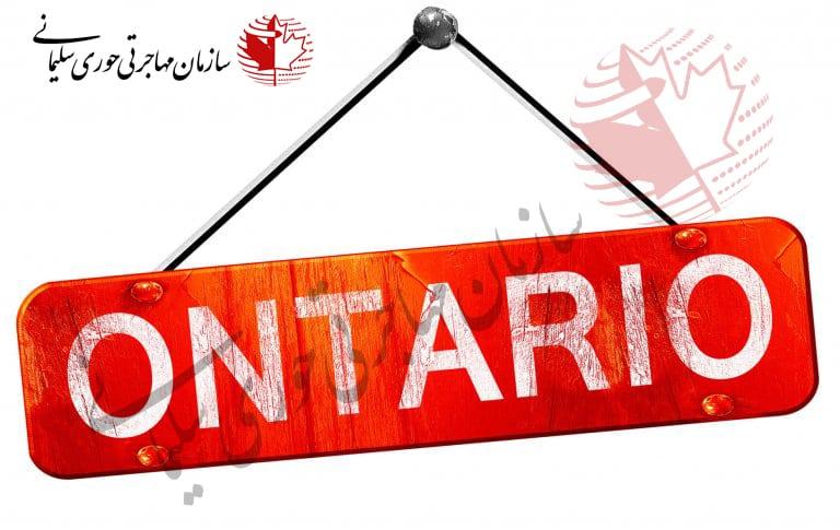 مهاجرت به انتاریو کانادا - اکسپرس اینتری استان انتاریو در سال 2018