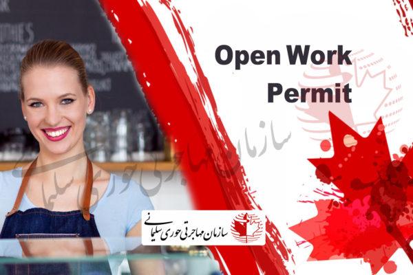 ویزای کار باز کانادا یا Open Work Permit