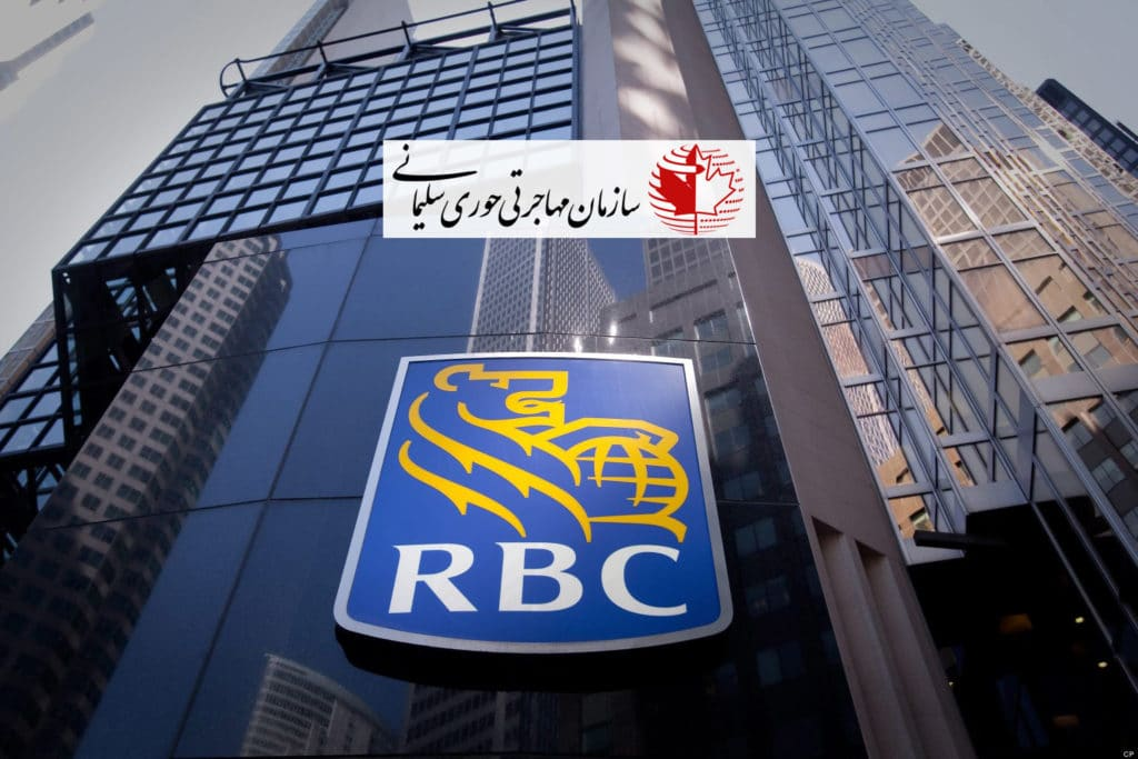 Blockchain در بانک سلطنتی کانادا
