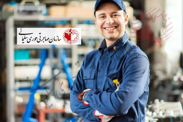مهاجرت نیروی های متخصص به کانادا - Skilled Worker - Skilled Trade