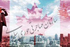 مهاجرت به کانادا - 100 شغل برتر کانادا
