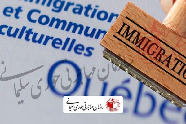 مهاجرت به کبک