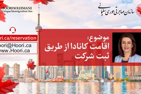 مهاجرت و دریاقت اقامت کانادا از طریق ثبت شرکت