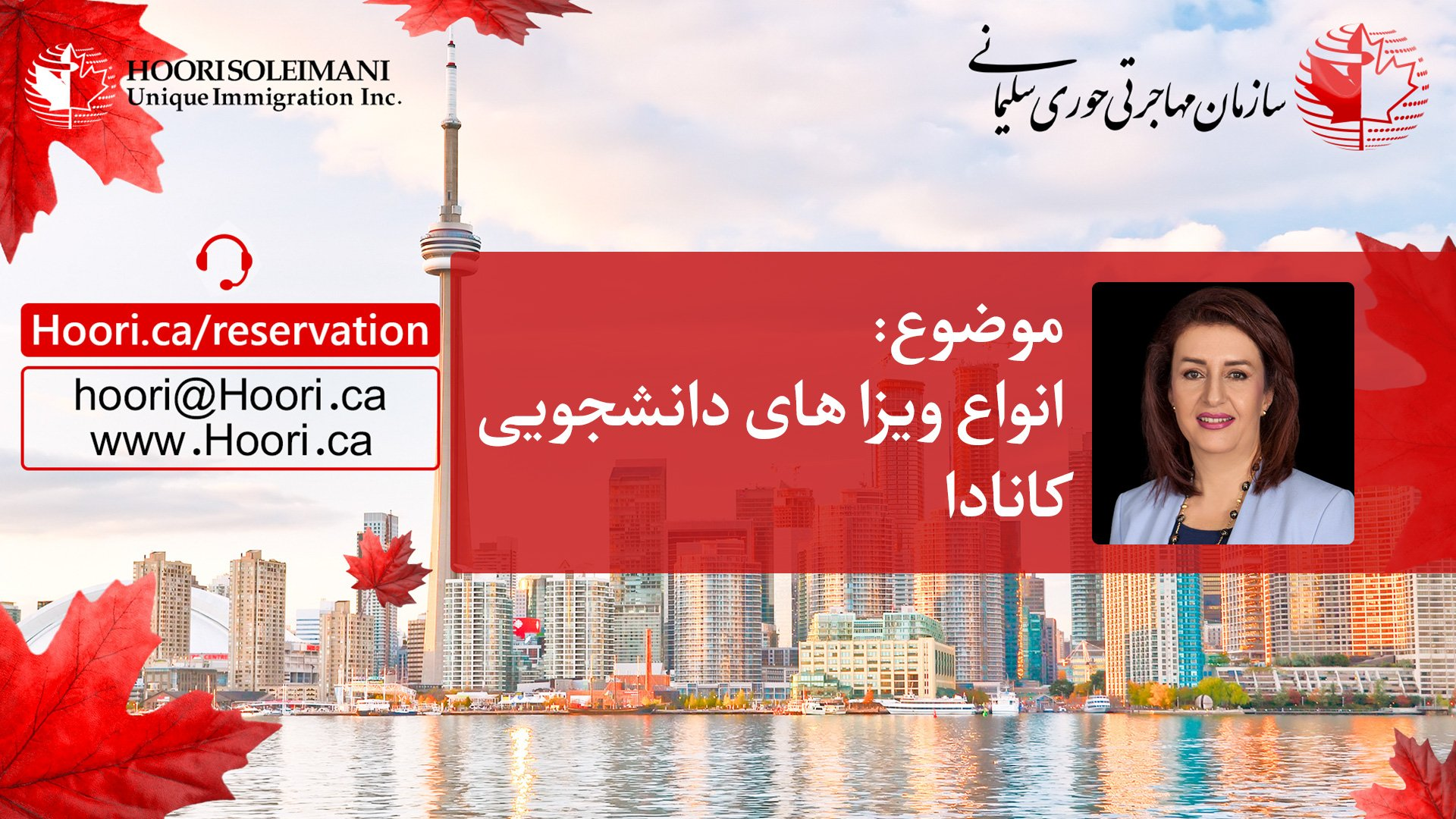 ویزای های تحصیلی و ویزای دانشجویی کانادا