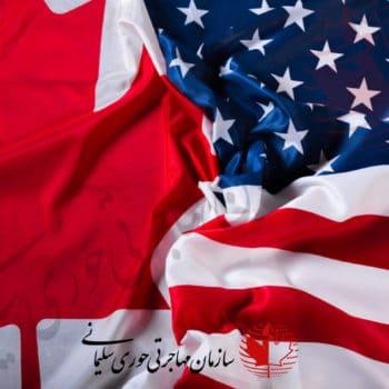 مزایای کانادا نسبت به آمریکا
